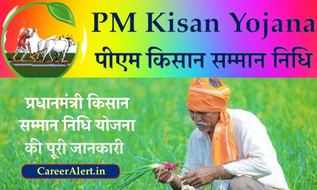 PM Kisan, प्रधानमंत्री किसान सम्मान निधि योजना