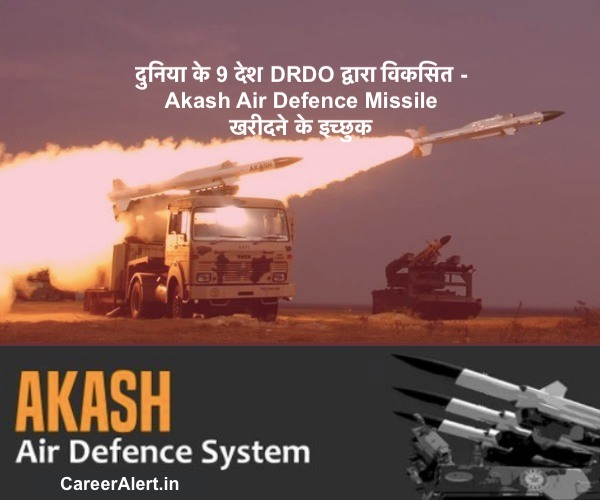 Akash Missile Latest News in Hindi 9 Countries Interested in Acquisition