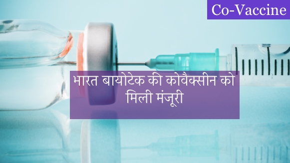 Co-vaccine latest news govt of india approved co-vaccine