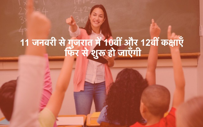 Gujarat Schools Reopening News in Hindi