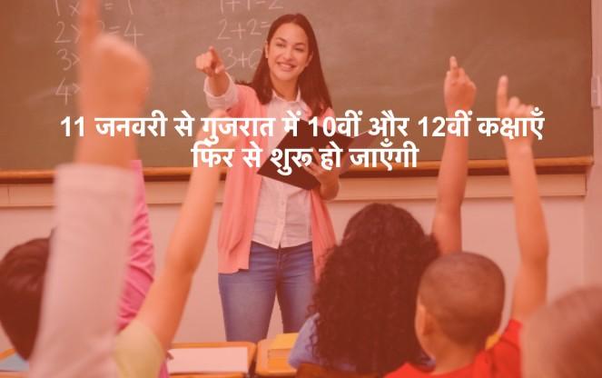 Gujarat Schools Reopening News in Hindi