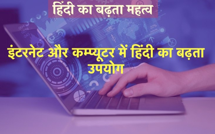 Hindi Language Internet Users