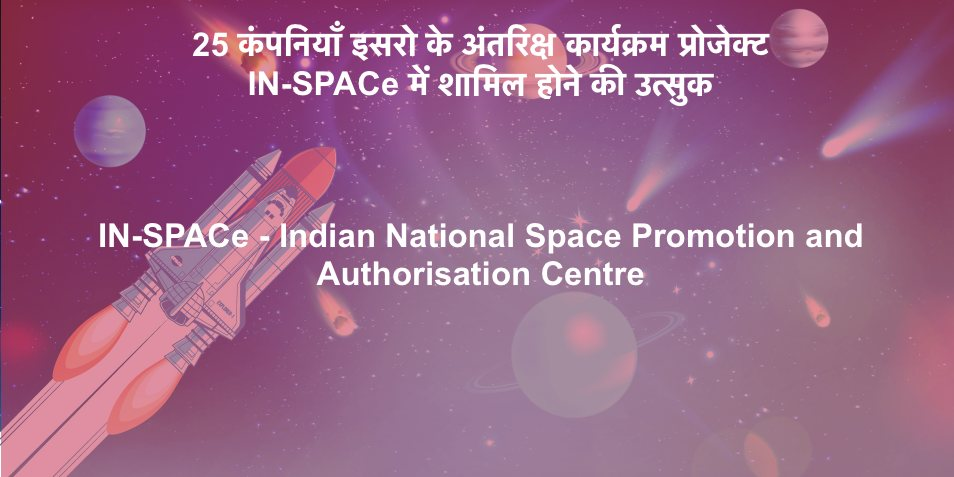 IN-SPACe Latest News in Hindi