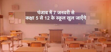 Panjab Schools Reopening News in Hindi