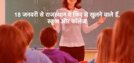 Rajasthan Schools Reopening News in Hindi