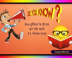 Education & Interesting Facts About World in Hindi