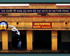 Mysterious and Haunted Begunkodar Railway Station Facts in Hindi