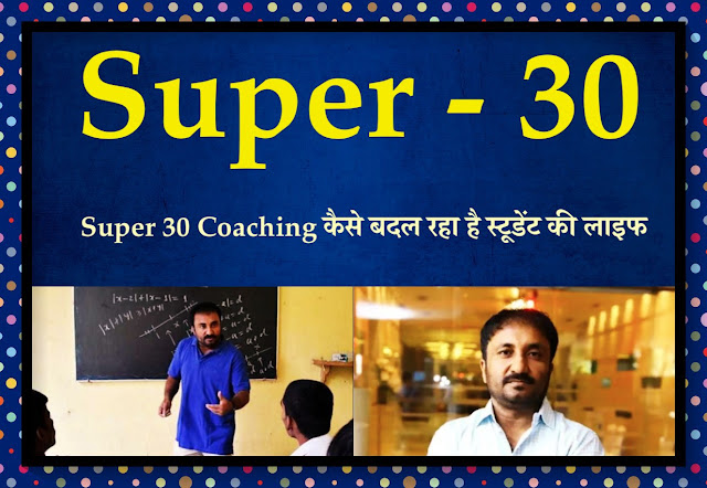 Super 30 Coaching Patna Bihar