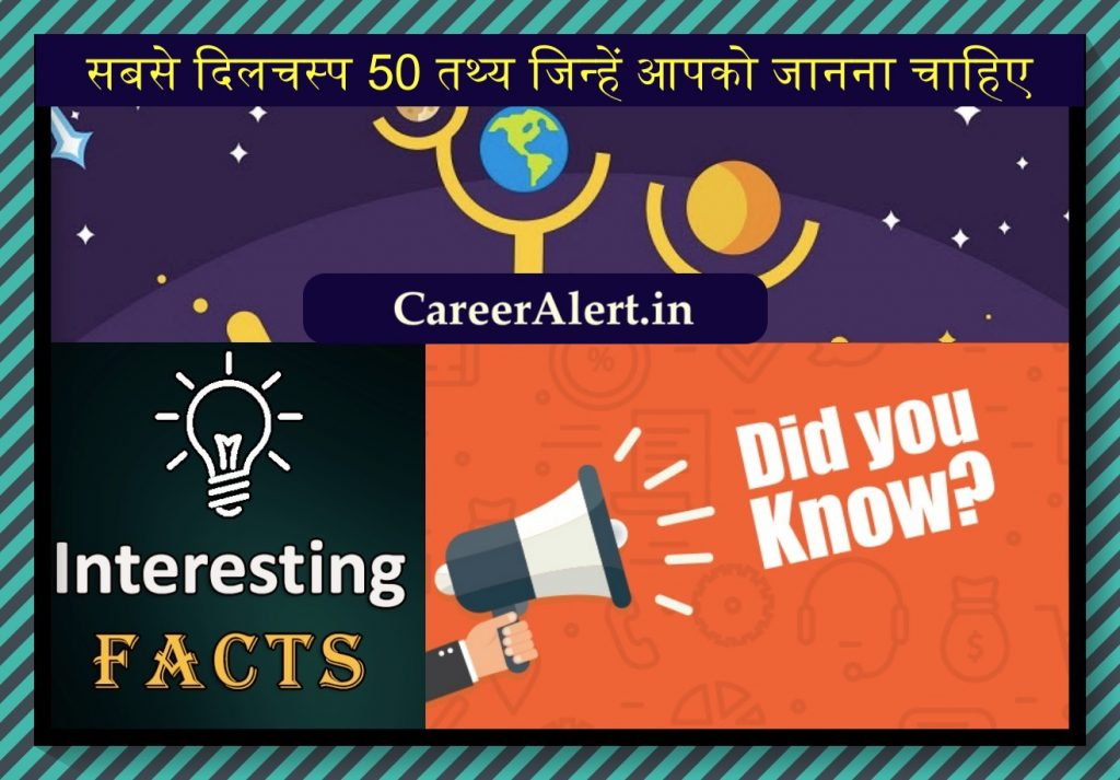 Top 50 Interesting and Amazing Facts in Hindi