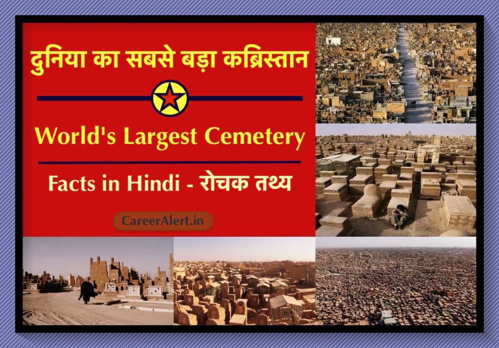 World Largest Cemetery - Facts in Hindi