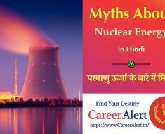 Myths About Nuclear Energy in Hindi - Facts in Hindi