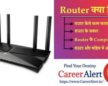 Router Kya Hai, Types and Components of Router in Hindi